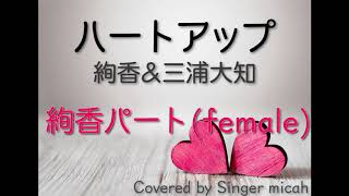 「ハートアップ」絢香&三浦大知 <絢香ソロパート>ハモり練習用 -フルサイズ- Covered by Singer micah