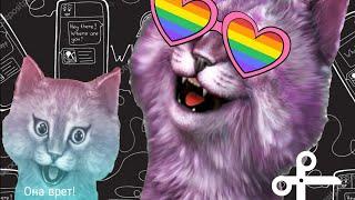 Разоблачения фэйковой кошки Ланы. Диалог в Wats up.
