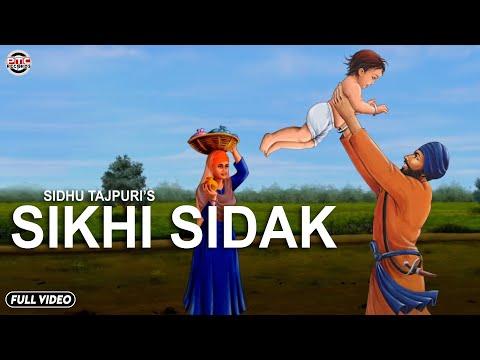 Sikhi Sidak | Bhai Taru Singh | PTC Motion Pictures | Latest Punjabi Song 2018 | PTC Records