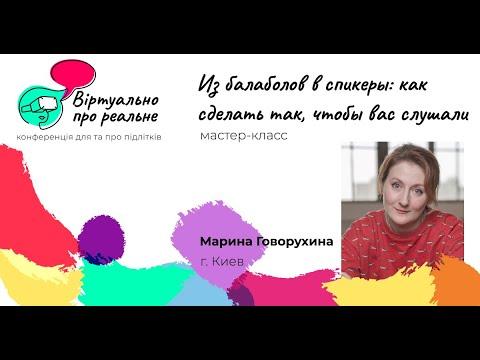Говорухина Марина «Из балаболов в спикеры: как сделать так, чтобы вас слушали»