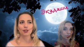 Экадаши/ Шепот луны/ ХУДЕЕМ!!!! от Кати bysinka2032