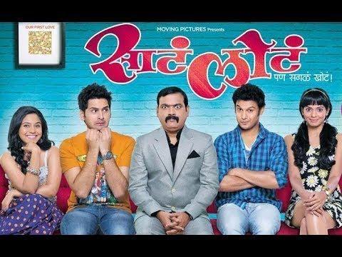 Sata Lota Pan Sagla Khota ❤ Full Marathi Movie  2017  ⏫