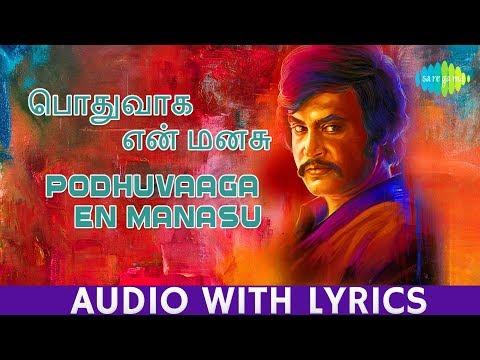 Podhuvaaga En Manasu - Song With Lyrics | Murattukkaalai | Rajinikanth | Ilaiyaraaja | முரட்டுக்காளை