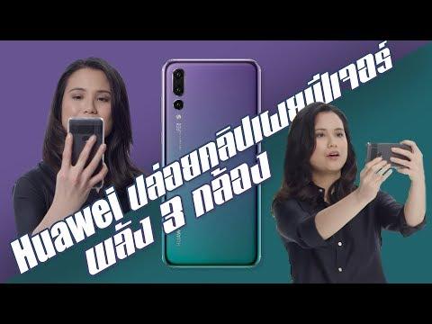 Huawei ปล่อยคลิปเผยฟีเจอร์พลัง 3 กล้องของ P20 ทั้งการซูมและการเก็บแสงที่มากขึ้น   Droidsans - วันที่ 16 Mar 2018