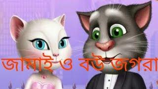 টম & এনজেলা জামাই বউ সুন্দর ভালবাসা, জগরা মজা, Talking Tom&Angela......