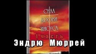 Сила Крови Иисуса Христа  Эндрю Мюррей 1ч.  Библия Кровь Христа Истина Бог человек грех Церковь