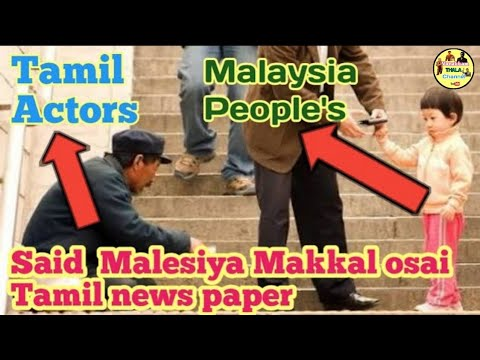 Malesiya tamil newspaper said tamil actors are begging in Malaysia | makkal osai newspaper