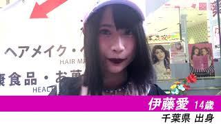 オーディションTV 原宿美女図鑑 伊藤愛 伊藤あい 動画 16