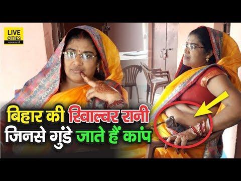 Bihar की #RevolverRani