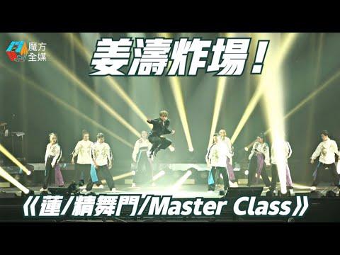 """姜濤炸場!MIRROR """"ONE \u0026 ALL"""" LIVE 2021 尾場 ·《蓮/精舞門/Master Class》"""
