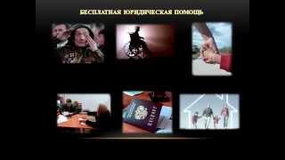 Бесплатная юридическая помощь в Удмуртской Республике(, 2015-10-16T10:44:25.000Z)
