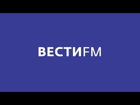 Прямой эфир радиостанции
