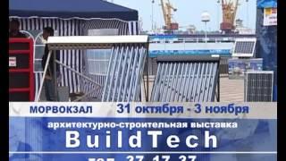 BuildTech2013-архитектурно-строительный форум(С 31 октября по 3 ноября в выставочном комплексе Одесского порта пройдет XIV международный архитектурно-строи..., 2013-10-15T19:52:40.000Z)