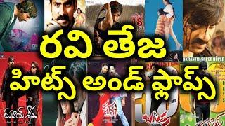Disco Raja,Ravi teja Hits and Flops All movies list in Telugu