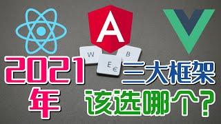 React, Angular, Vue - 2021年WEB框架到底用哪个?