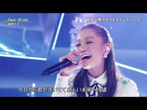 Dear Bride 西野カナ
