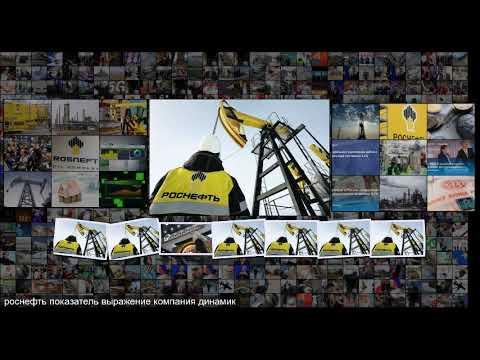 видео: Роснефть увеличила выручку на 11,2 в первом полугодии