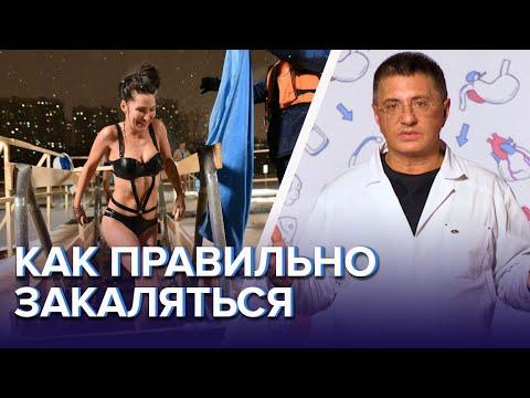 Как правильно закаляться - Доктор Мясников