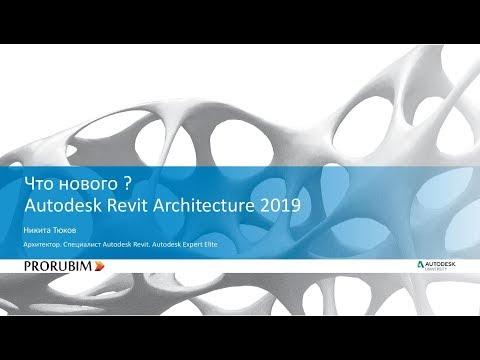 Что нового? Revit Architecture 2019