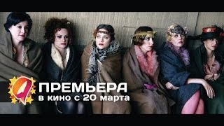 Роковая страсть (2014) HD трейлер | премьера 20 марта