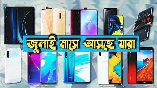 যে সব ফোন আসছে | Top upcoming smartphones to launch in July 2019