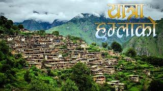 DOC_YATRA HUMLAKO || NEPAL TELEVISION