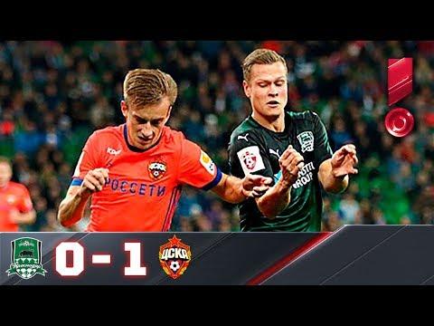 Краснодар - ЦСКА 0:1 видео