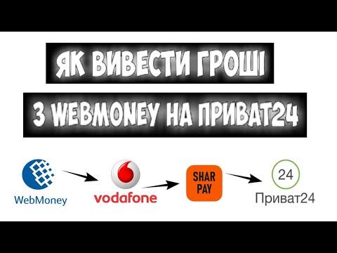 Як вивести гроші з Webmoney на приват24. Як вивести гроші з вебмані в Україні.