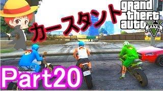 【GTA5実況】赤髪のともと愉快な仲間たち Part20 【グランド・セフト・オート5】 thumbnail
