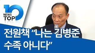 """전원책 """"나는 김병준 수족 아니다"""""""