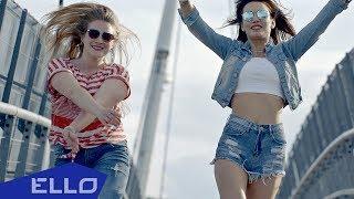 Лера Трибере & A'li - Один такой / ELLO UP^ /