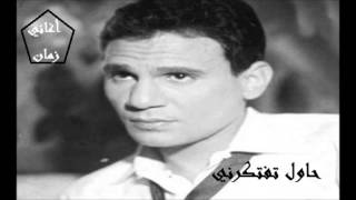 عبد الحليم حافظ   والله لسه حبيبي   حاول تفتكرني
