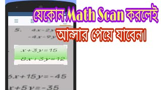 যেকোন #Math Scan করলেই আনসার পেয়ে যাবেন | TIF Technology | Tanvir Chowdhury |