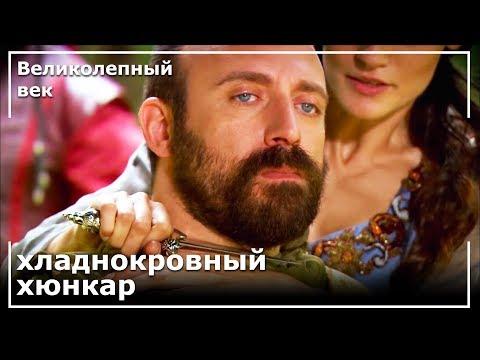 Садика Приставил Кинжал К Горлу Хункара   Великолепный век