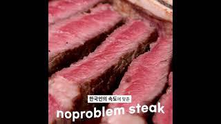 한국인의 속도로 맛볼 수 있는 놉스스테이크 | NOPS