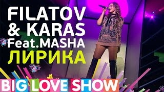 Filatov & Karas Feat. Masha - Лирика