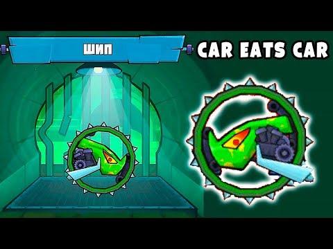 Машина Ест Машину 1 2 3 Эволюция Тачки ШИП - Что будет в Обновлении Car Eats Car 4 Новые Аватарки