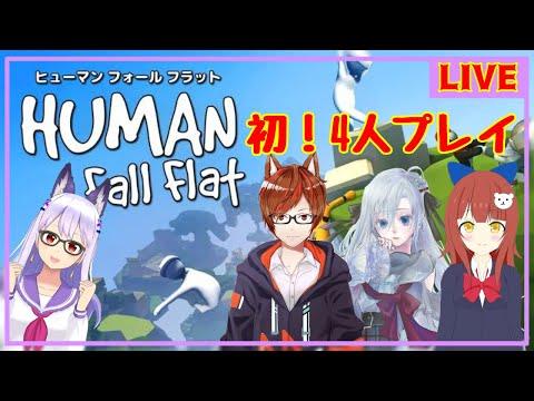 【HUMAN fall flat/コラボ】初めての4人プレイ!ふにゃっと生活【Vtuber】