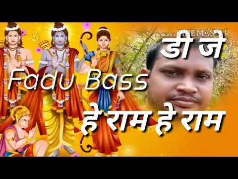 DJ  He  Ram He Ram  (Ram Bhajan)