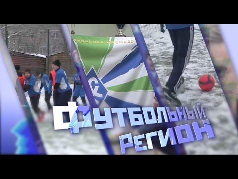 """Футбольный регион № 228 - """"КС-ТВ"""""""