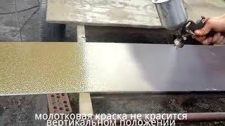 видео Порошковое напыление на дверях – это красиво