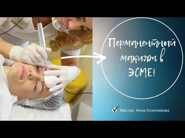 Перманентный макияж в ЭСМЕ. Мастер Ключникова Анна
