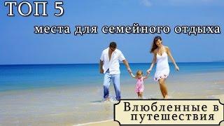 видео Отдых с ребенком на море