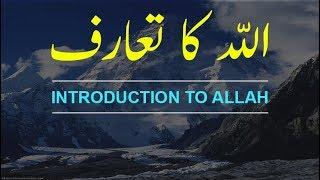 Introduction to Allah | Allah kon hy By Maulana Tariq Jameel