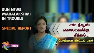 Sun News Mahalakshmi in trouble as CBI files Charge sheet | Polimer News