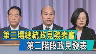 【TVBS新聞精華】第三場總統政見發表會 第二階段政見發表