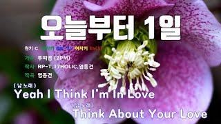 [은성 반주기] 오늘부터1일 - 투피엠(2PM)