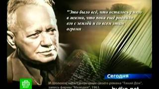 "НТВ - ""Тихий Дон"" М. А. Шолохова без цензуры"