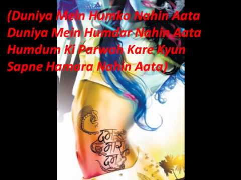 Mit jaaye ghum Lyrics (dum maro dum)