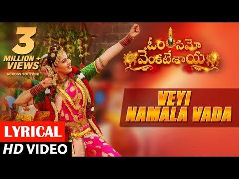 Veyi Naamaala Vaada Full Song lyrical | Om Namo Venkatesaya | Nagarjuna,Anushka Shetty|M M Keeravani